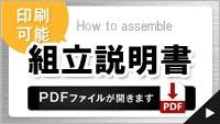 スチールラックの組立説明書PDF