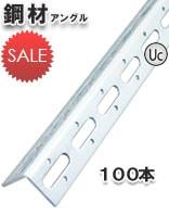 鋼材アングルL40WP-2400