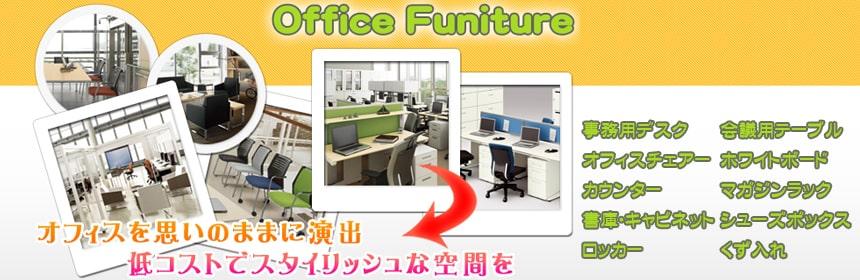 スチールラックのキタジマオフィス家具