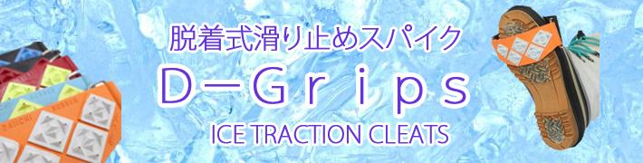 D-Grips