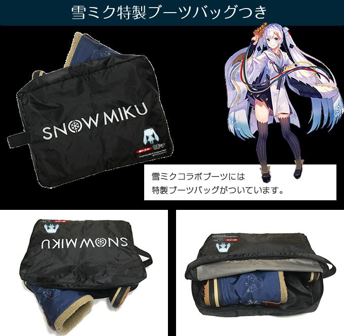 雪ミク特製ブーツバッグつき