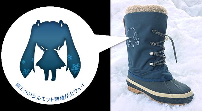 雪ミクのシルエット刺繍がカワイイ
