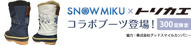 SNOWMIKUxトリカエ コラボブーツ登場!300即限定 協力:株式会社グッドスマイルカンパニー