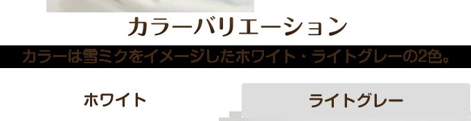 カラーバリエーション カラーは雪ミクをイメージしたホワイト・ライトグレーの2色。