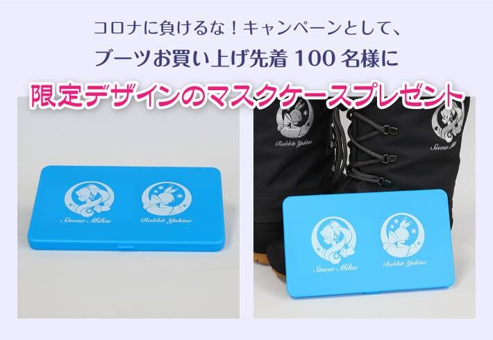 コロナに負けるな!キャンペーンとして、ブーツお買い上げ先着100名様に限定デザインのマスクケースプレゼント