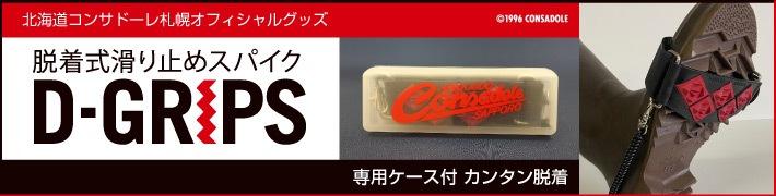 北海道コンサドーレ札幌オフィシャルグッズ 脱着式滑り止めスパイク D-GRIPS