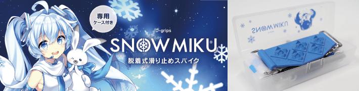 SNOW MIKU × D−grips