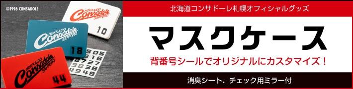北海道コンサドーレ札幌オフィシャルグッズ マスクケース