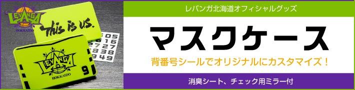 レバンガ北海道オフィシャルグッズ マスクケース