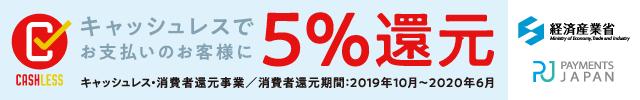 Amazon Pay キャッシュレス決済で5%還元!!