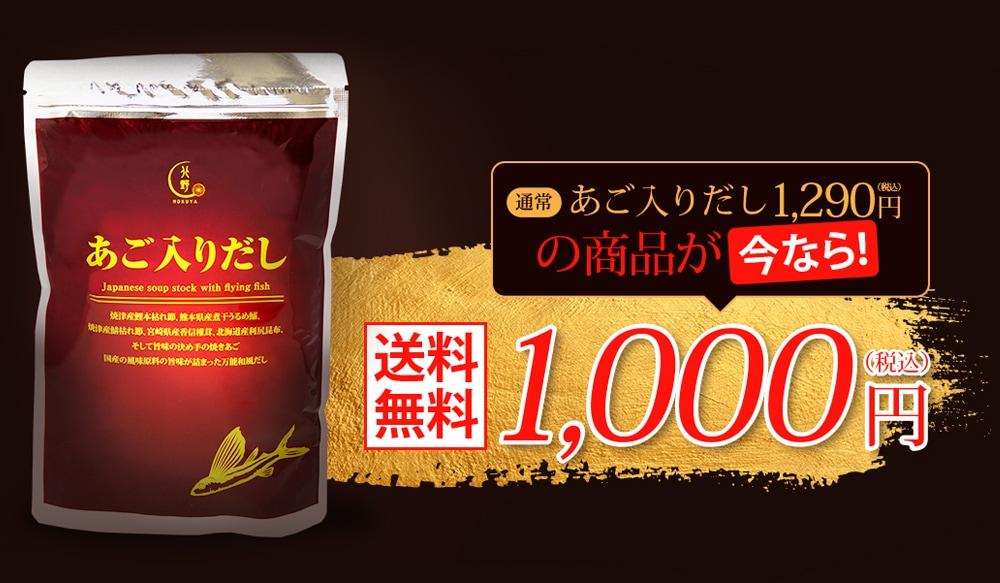 あご入りだし200g(8g×25包)1,290円+お試しサイズ1,000円の商品が今なら!1,000円!送料無料