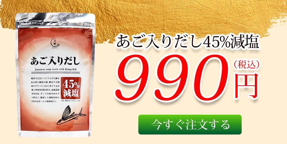 45%塩990円(税込)
