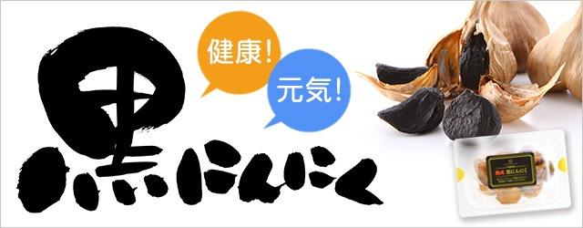 """""""黒にんにく"""""""