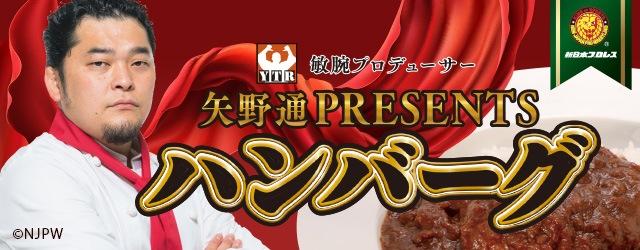 矢野通Presentsハンバーグカレー