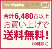 合計6,480円(税込)以上お買い上げで送料無料!(沖縄除く)