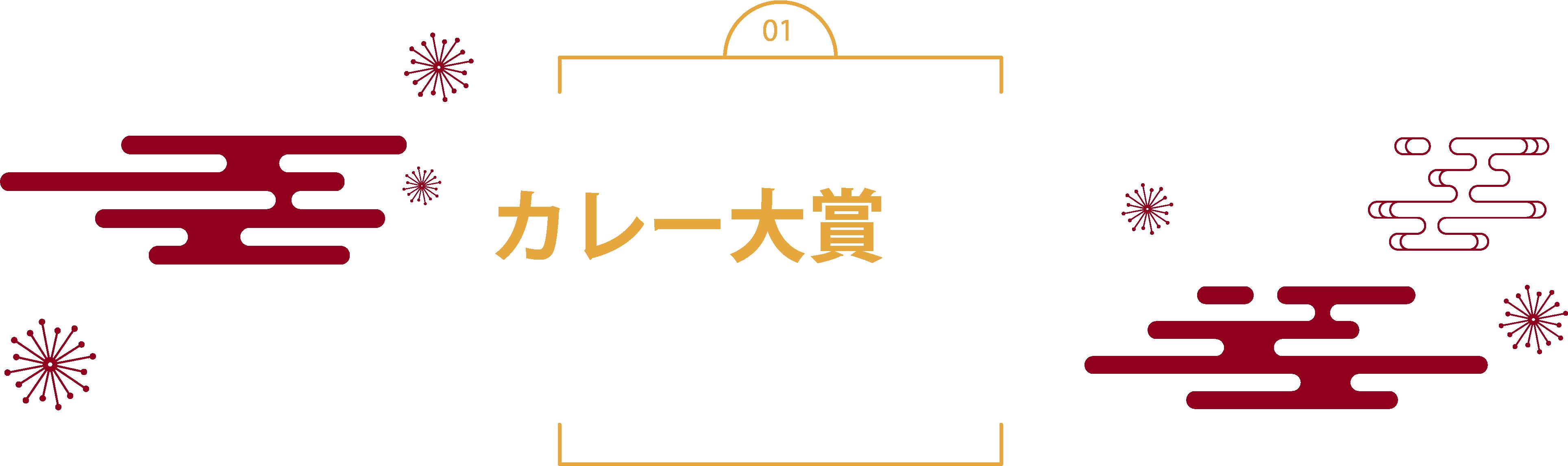 北野エーススタッフが選ぶカレー大賞セット 5,800円(税込)