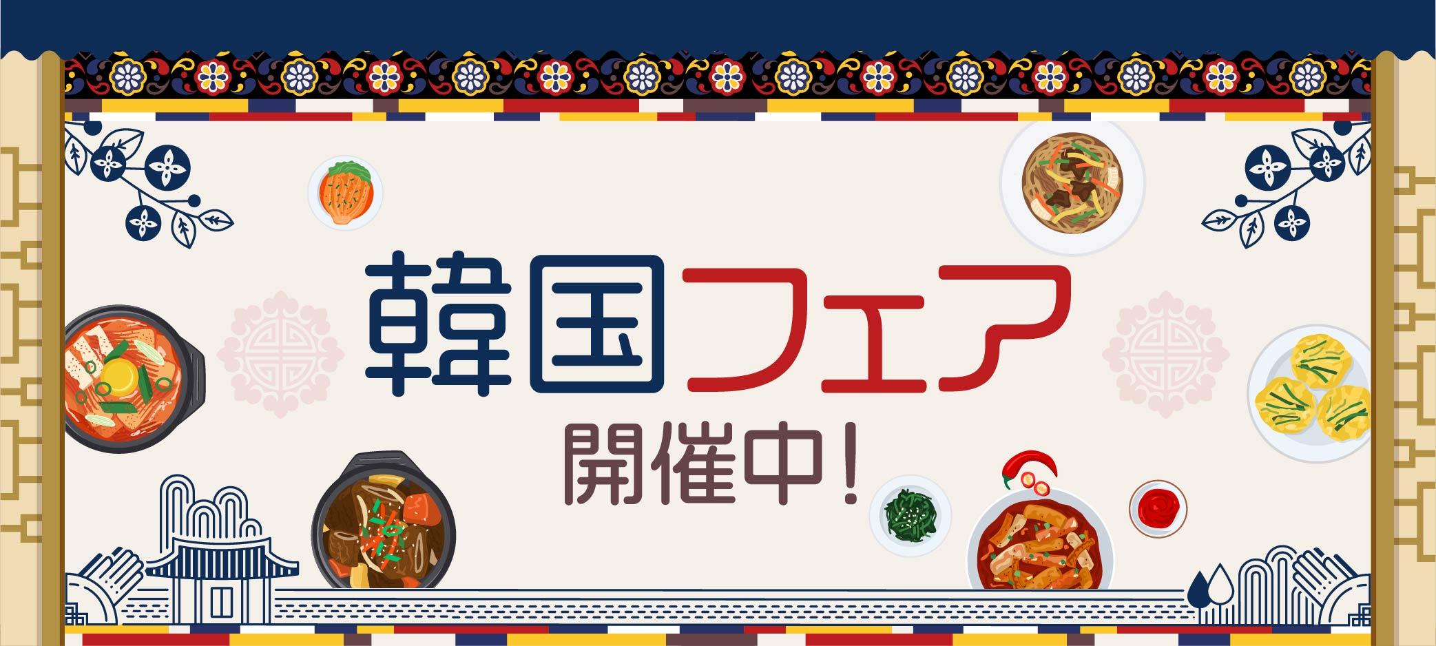 北野エース 一部店舗にて「韓国フェア」開催中!