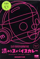 DJ MARUKOME 読めるスパイスカレー