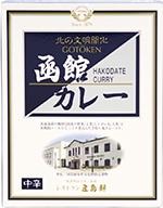 五島軒 函館カレー