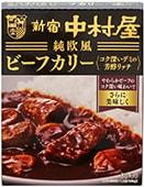 新宿中村屋 純欧風 ビーフカリー 〈コク深いデミの芳醇リッチ〉