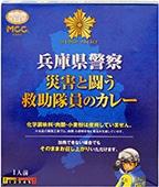 兵庫県警察 災害と闘う救助隊員のカレー辛