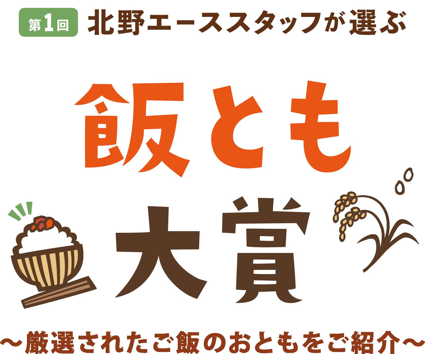 第1回北野エーススタッフが選ぶ「飯とも大賞」〜厳選されたご飯のおともをご紹介〜