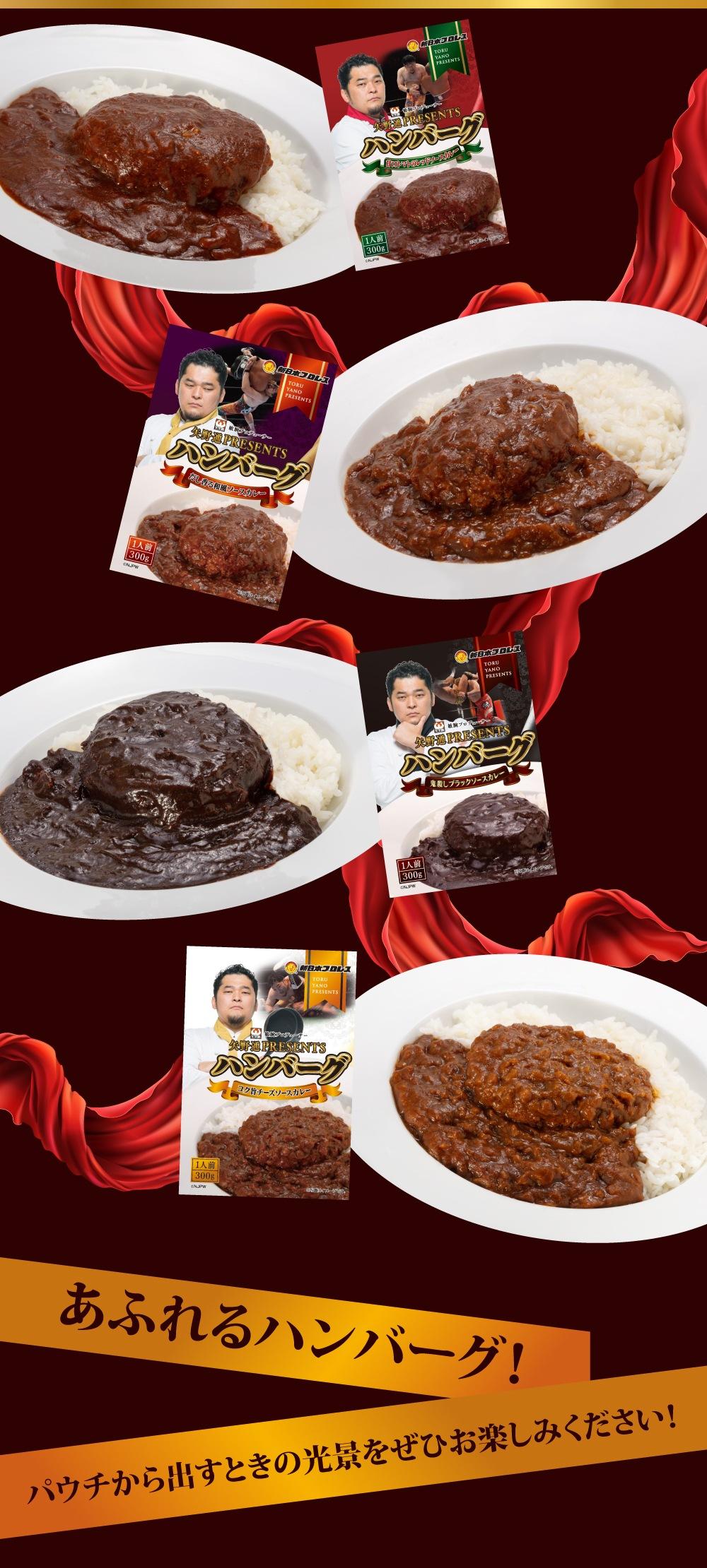 矢野通Presentsハンバーグカレーあふれるハンバーグ!パウチから出すときの光景をぜひお楽しみください。