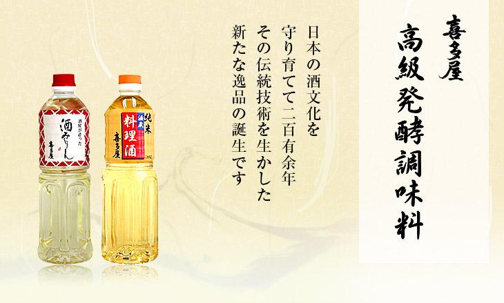 喜多屋の発酵調味料