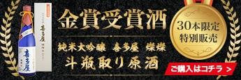純米大吟醸 喜多屋 燦燦 斗瓶取り原酒 金賞受賞酒