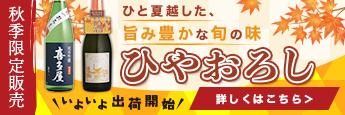 喜多屋ひやおろし2018