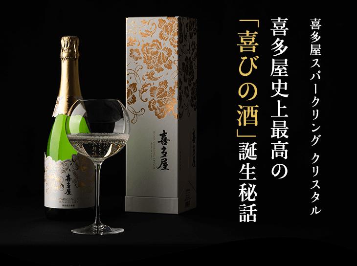 喜多屋スパークリングクリスタル 喜多屋史上最高の「喜びの酒」誕生秘話