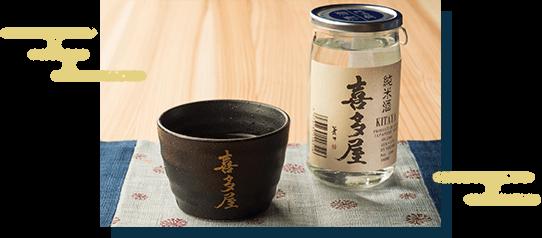 純米酒カップ酒&オリジナルぐい呑