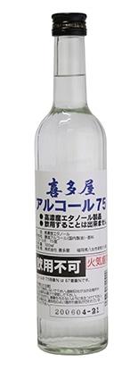 喜多屋アルコール75