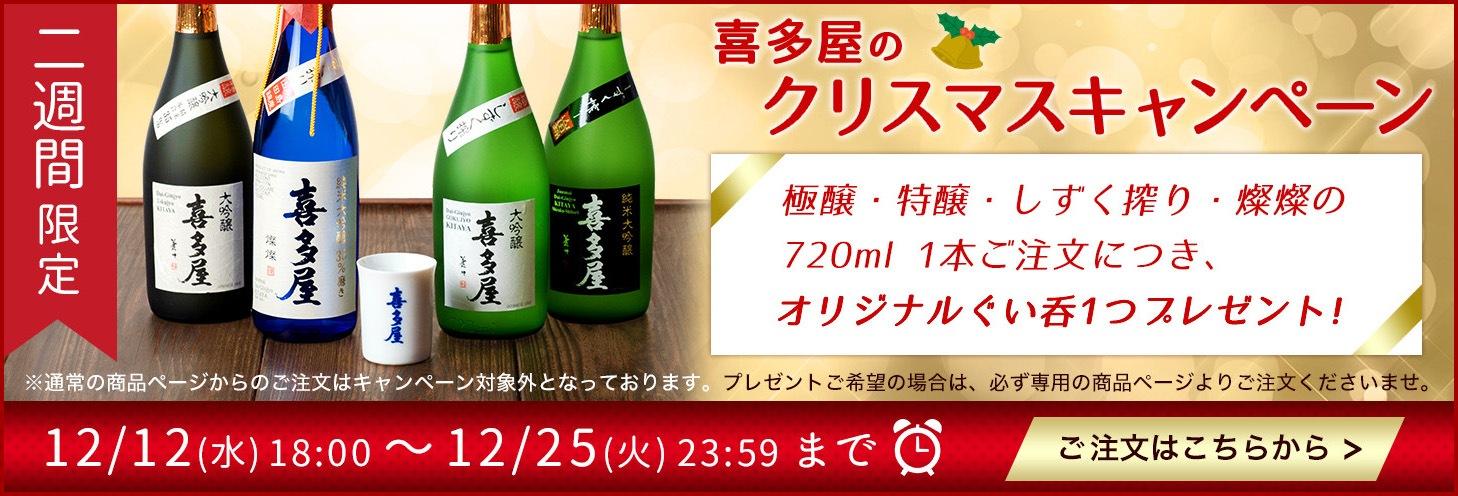 喜多屋クリスマスキャンペーン2018