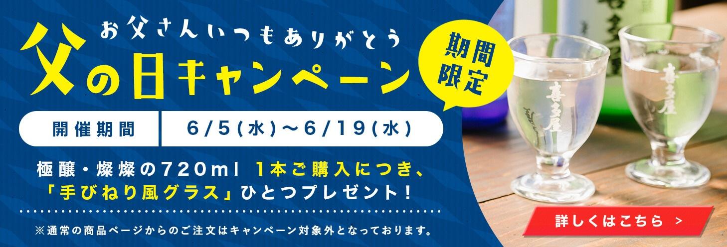 喜多屋父の日キャンペーン2019