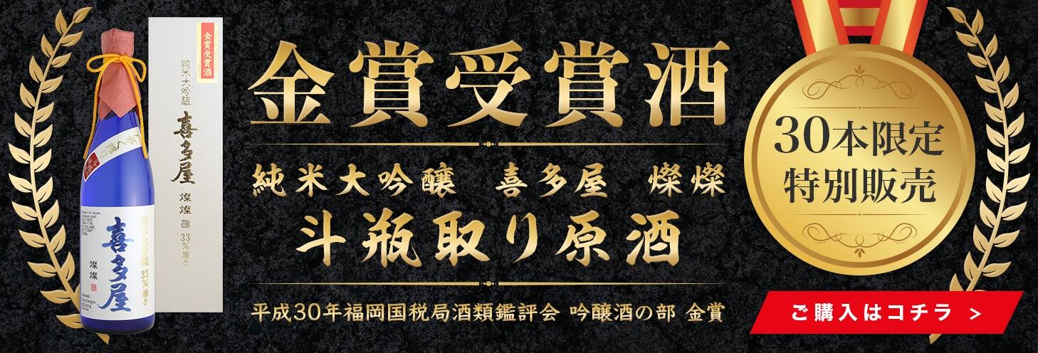 喜多屋 燦燦 斗瓶取り原酒 金賞受賞酒