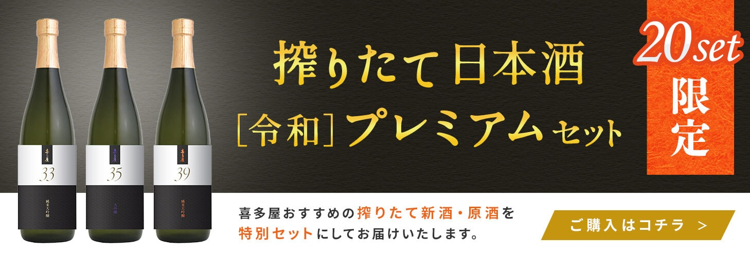 日本酒プレミアムセット