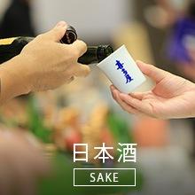 喜多屋の日本酒