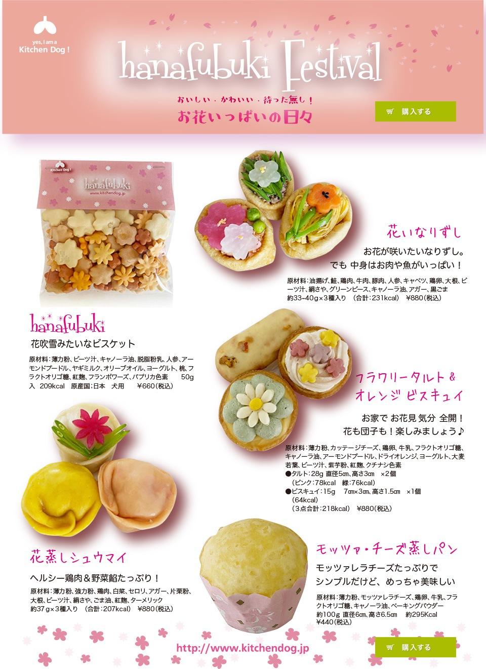 hanafubuki Festival お花いっぱいの日々