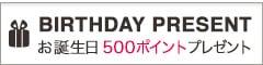 お誕生日500ポイントプレゼント