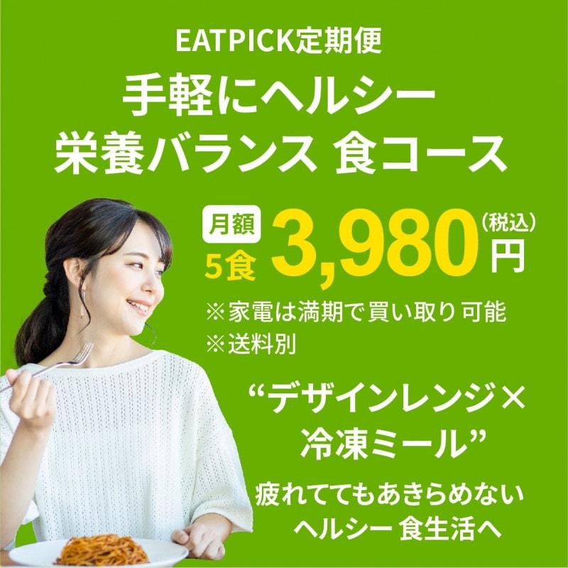 手軽にヘルシー 栄養バランス食コース(5食)
