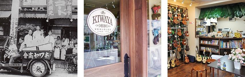 KIWAYA 店舗