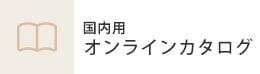 国内用オンラインカタログ