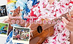 THE UKULELE SPECIAL PAGE by ZENGAKKYO 2017