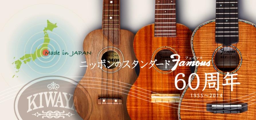 ニッポンのスタンダードフェイマス60周年