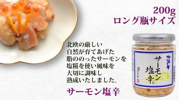 サーモン塩辛(瓶)