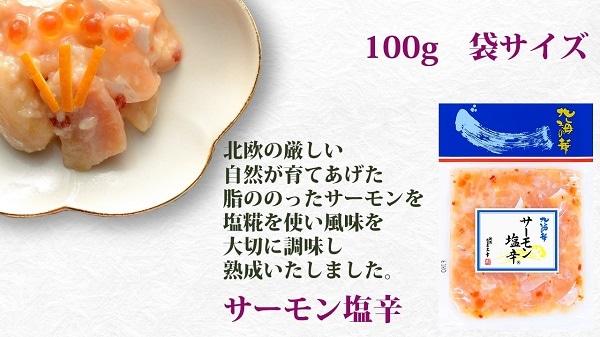 サーモン塩辛(袋)