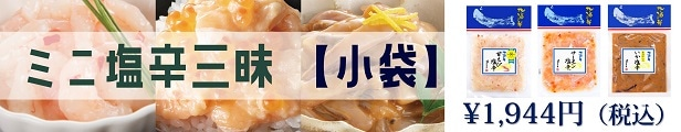 【小袋】ミニ塩辛三昧