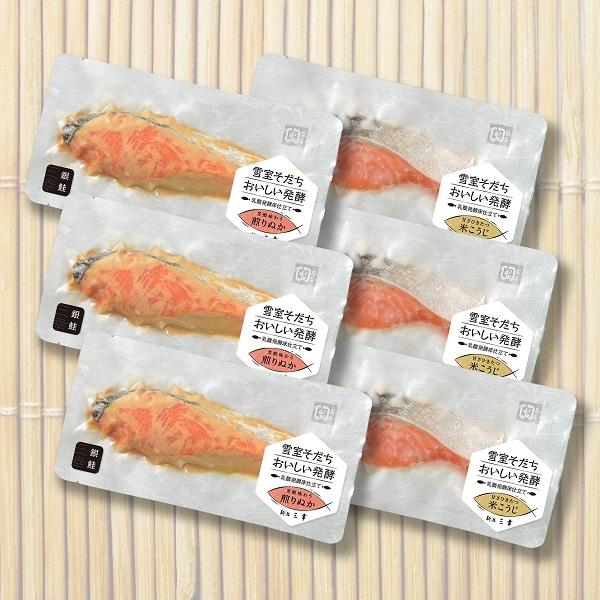 【雪室そだち】漬魚銀鮭セット
