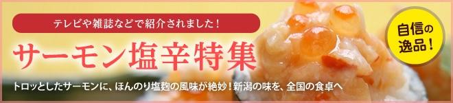 テレビや雑誌で紹介された、当店の自信作「サーモン塩辛」。新潟の味「サーモン塩辛」を、三幸から全国の食卓へお届けします。